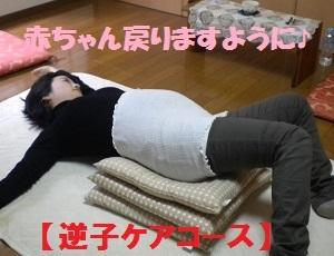 トコちゃんベルト着け方指導付き販売店①